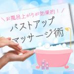 お風呂で効果UP!簡単バストアップマッサージ術