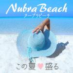 水着で盛れる「ヌーブラビーチ」が人気沸騰中!盛り方のコツ&悩み別おすすめアイテム