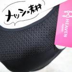 体験レポ!HEAVENJapan初のスポーツブラ「バストキーパー」を使ってみた